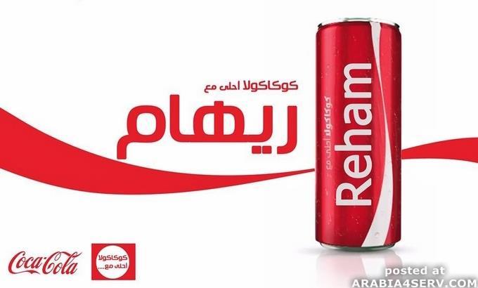 كوكاكولا احلى مع ريهام