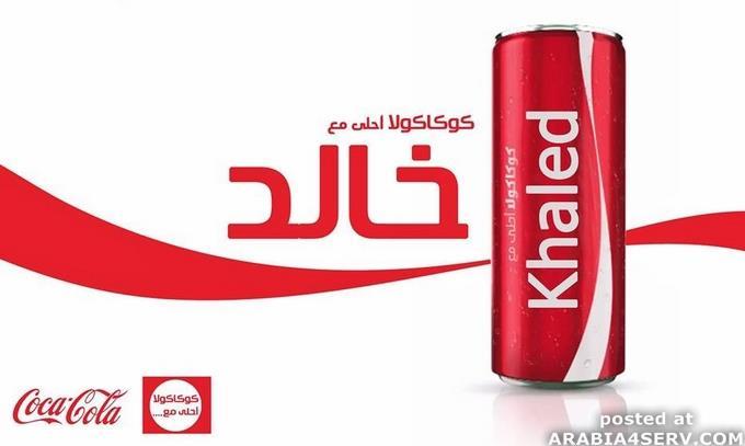 كوكاكولا احلى مع خالد