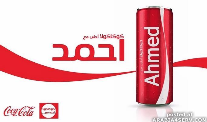 اطلب صور اعلان كوكاكولا احلى مع اسمك - 2014 جديد رمضان