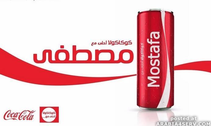 كوكاكولا احلى مع مصطفى