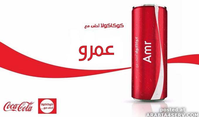 كوكاكولا احلى مع عمرو