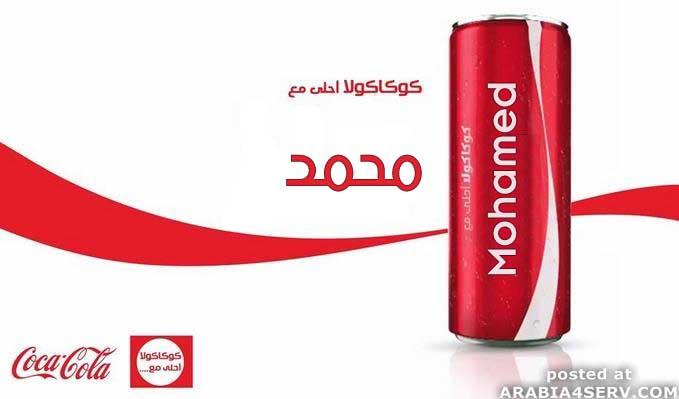 كوكاكولا احلى مع محمد