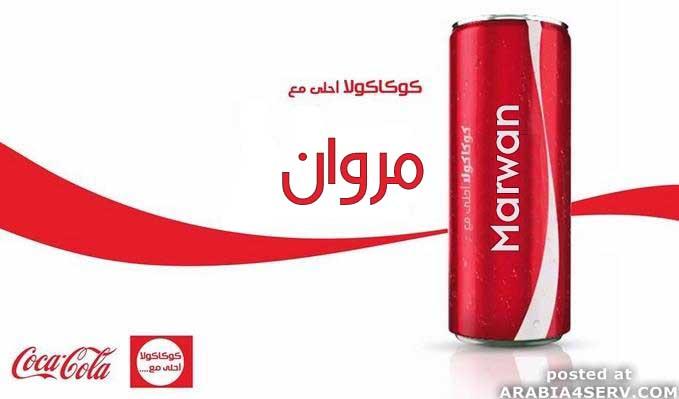 كوكاكولا احلى مع مروان
