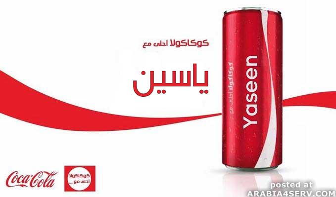 كوكاكولا احلى مع ياسين