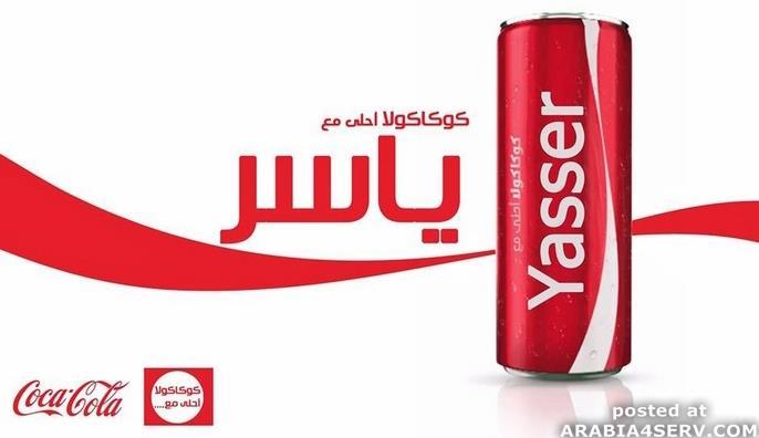 كوكاكولا احلى مع ياسر