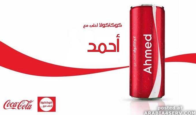 كوكاكولا احلى مع احمد