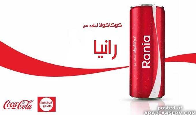 كوكاكولا احلى مع رانيا