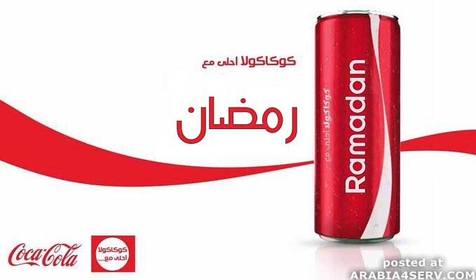 كوكاكولا احلى مع رمضان