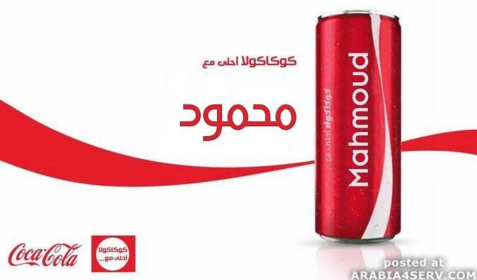 كوكاكولا احلى مع محمود