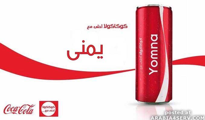 كوكاكولا احلى مع يمنى