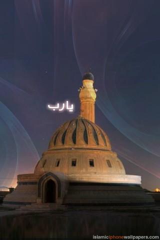 مسجد مع كلمة يا رب