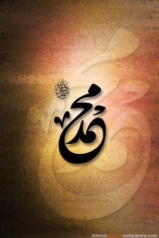 خلفية اسلامية كلمة محمد