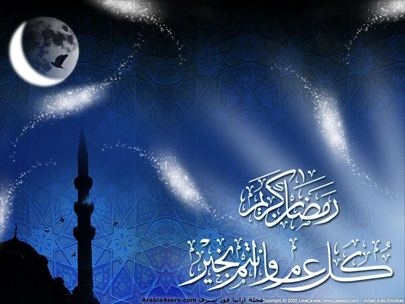 رمضان كريم كل عام وانتم بخير