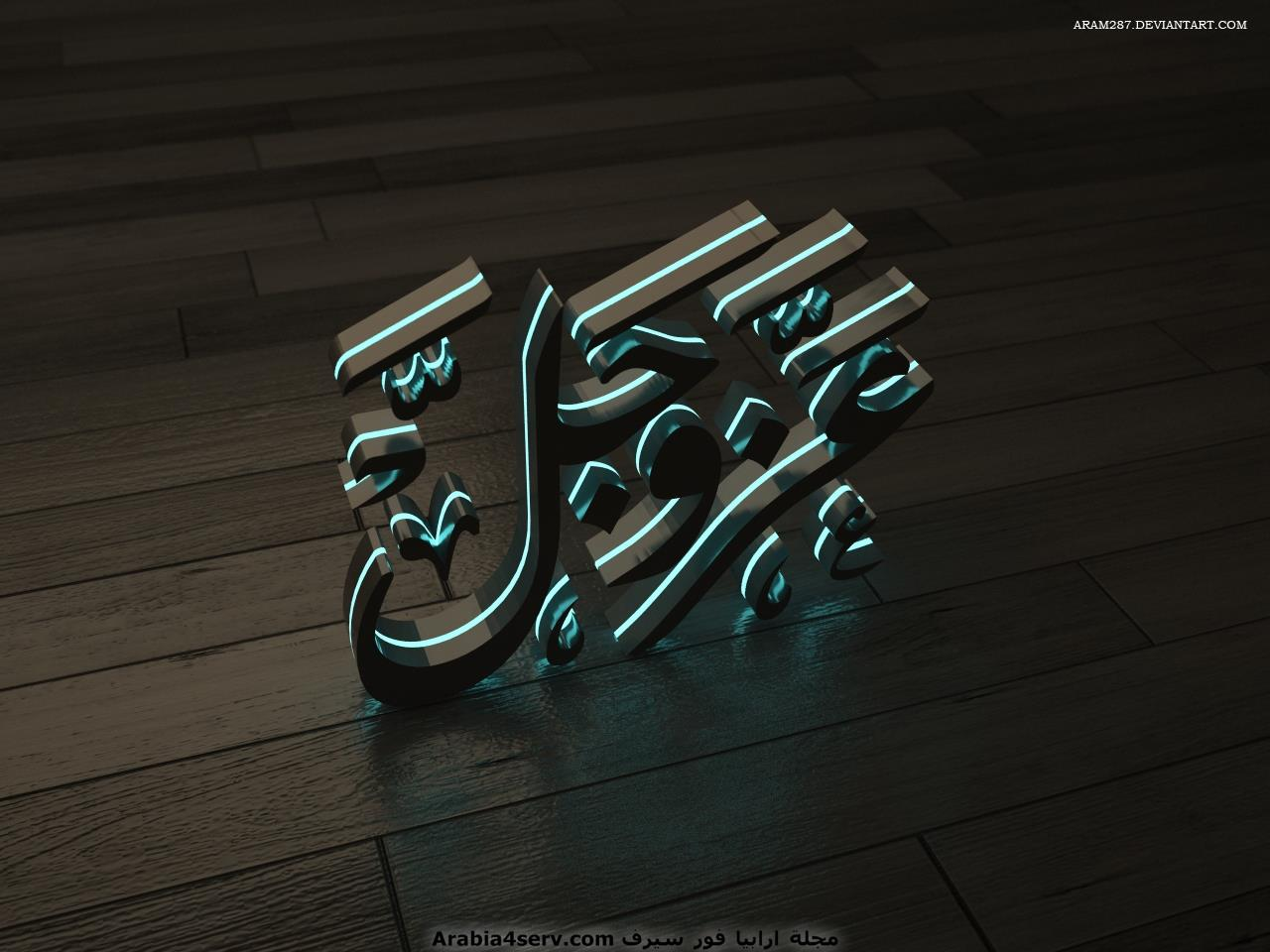 خلفيات-اسلامية-ثلاثية-الابعاد-3D-للاب-توب-و-الكمبيوتر-و-الموبايل-4