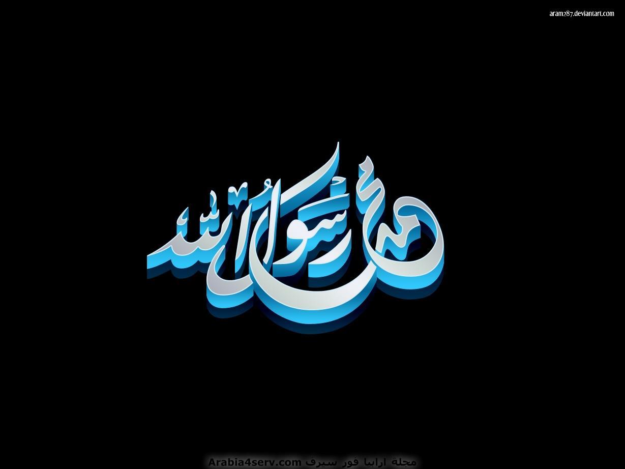 محمد رسول الله 3D