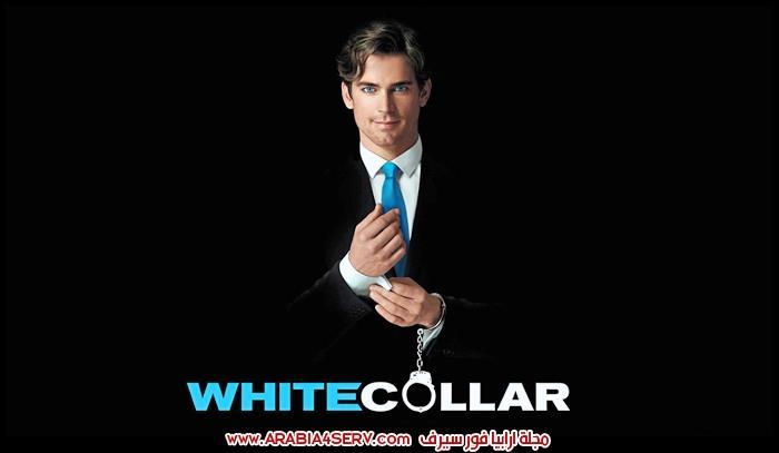 صور-وبوسترات-مسلسل-الياقات-البيضاء-White-Collar-5