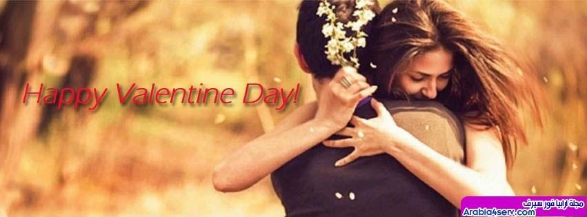 اغلفة تايم لاين كفرات عيد الحب الفالنتين 2015 للفيس بوك