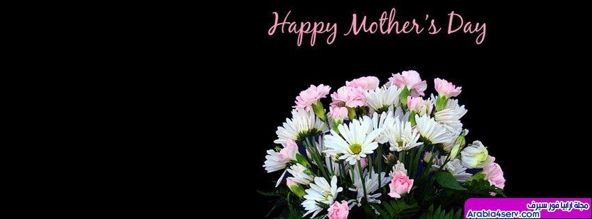 غلاف فيس بوك لعيد الام جديد